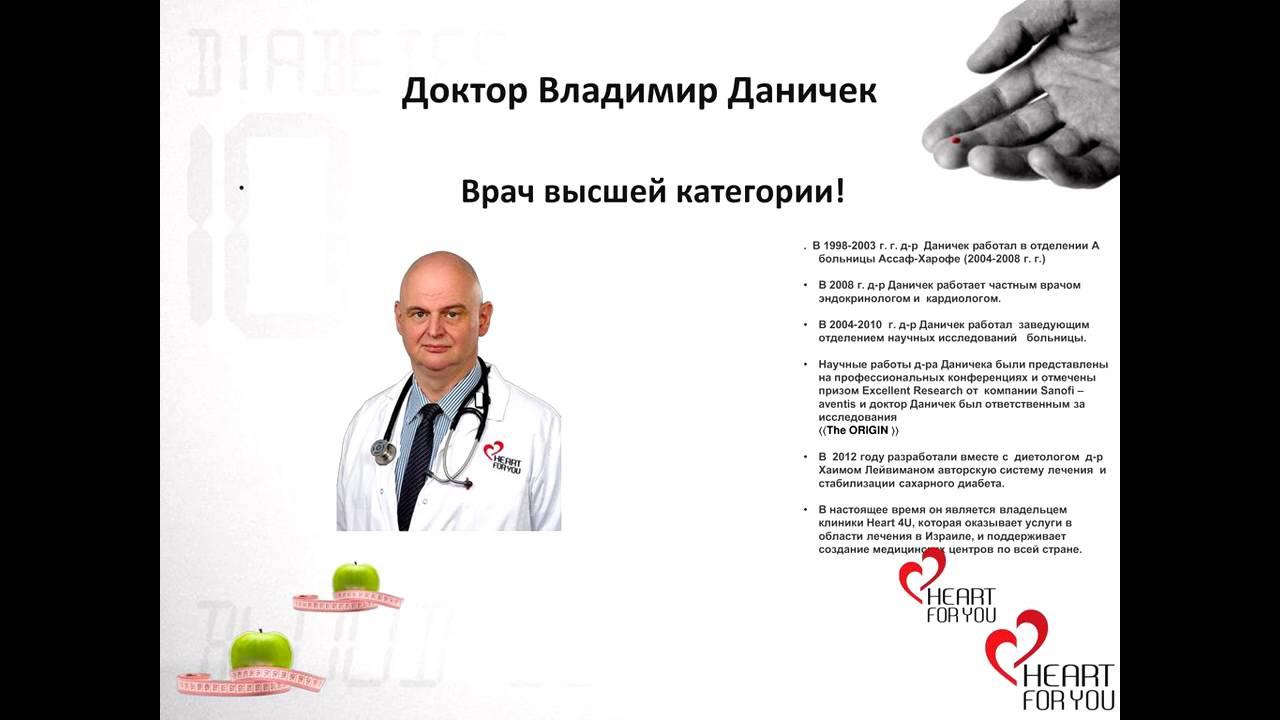 Клиники по лечению сахарного диабета 2 типа