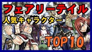 【まとめ】フェアリーテイル人気キャラクターランキングTOP10