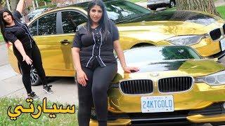 سيارتي الذهب الجديدة | أجمل سيارة ذهبية | My New Car