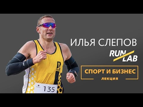 Спорт и Бизнес / Лекция Ильи Слепова - основателя RUNLAB