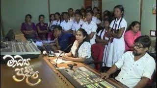 Madya Pradeepa - (2018-07-14) | ITN Thumbnail
