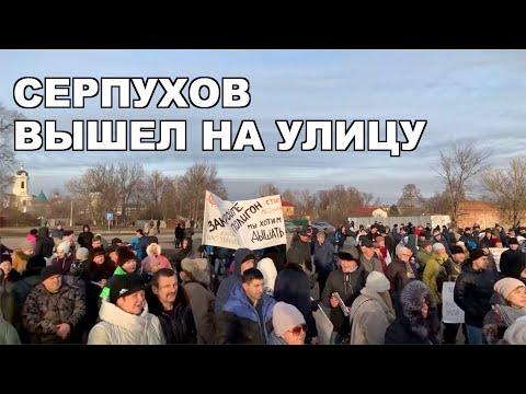 Серпухов вышел на улицу. Эко протест. Митинг за закрытие свалки Лесная в городе Серпухов