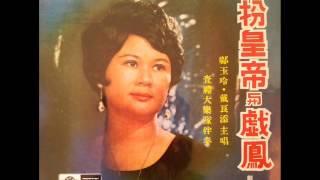 扮皇帝 《江山美人》Song by Khong Yih ling