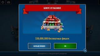 Борьба за 1.5В фишек screenshot 4