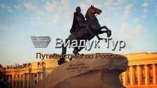 "ООО ""Компания""Виадук Тур"". Туры в Санкт-Петербург."