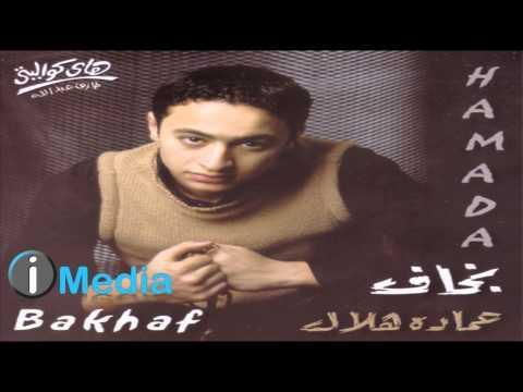 Hamada Helal - Taheyaty / حمادة هلال - تحياتي