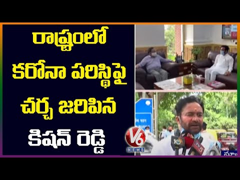 Union Minister Kishan Reddy Worried Over Surge In Corona Cases In Hyderabad | V6 News