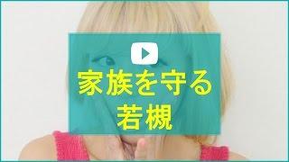 若槻千夏 に応援の声続出『大切な家族を傷つけないで』ネット記事への怒...