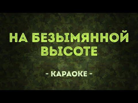 На безымянной высоте / Военные песни (Караоке)