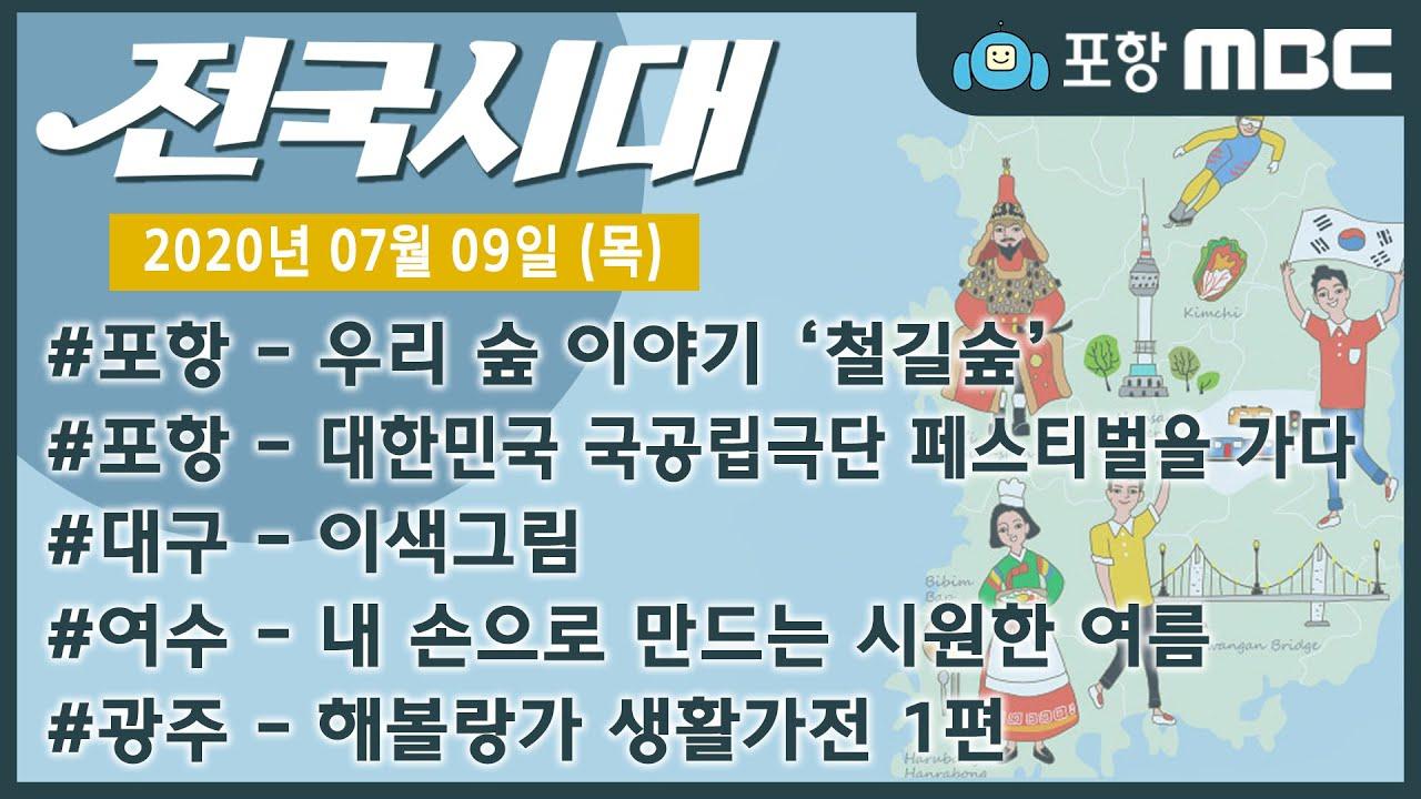 [전국시대] 2020년 07월 09일 방송