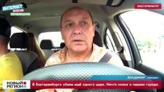 В Екатеринбурге убили еще одного царя?!(Среди туристов, путешествующих «дикарями», существует традиция: вместо традиционной обзорной экскурсии..., 2013-05-29T06:16:42.000Z)
