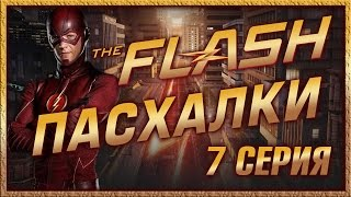 Пасхалки в сериале Флэш - 1 сезон ( 7 серия ) / The Flash - 1 season ( episode 7 ) Easter Eggs