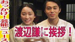 杏が交際中の、NHK連続テレビ小説「ごちそうさん」で共演した東出昌大を...