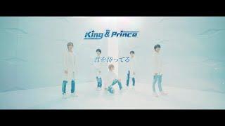 King & Prince - 君を待ってる