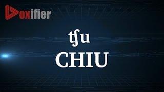How to Pronunce Chiu in English - Voxifier.com