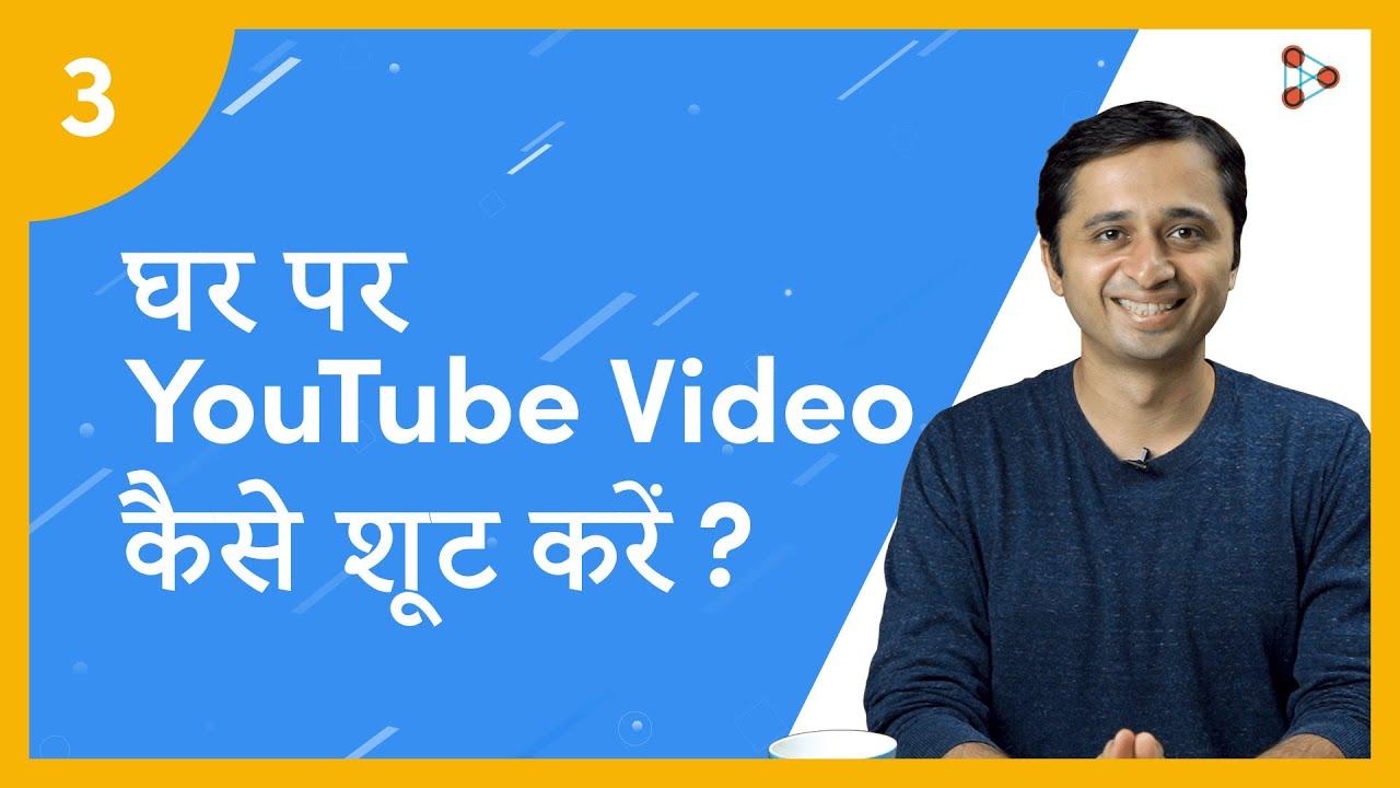 घर पर YouTube वीडियो कैसे शूट करें? | Ep.03 | Don't Memorise