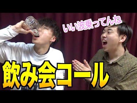【大学生必見】飲み会定番のお酒コール講座