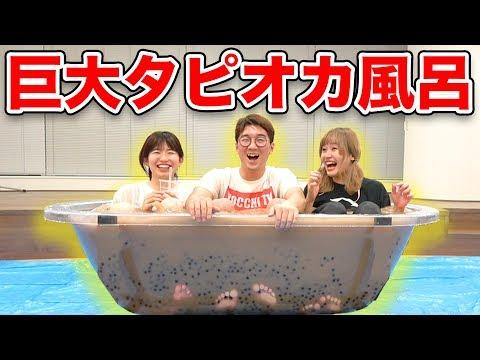 【大量】大流行!超巨大タピオカミルクティー風呂つくってみた!