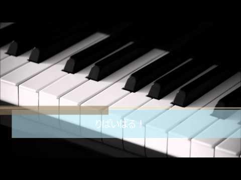 TVアニメ「よんでますよ、アザゼルさん。Z」のOPテーマ、「りばいばる!」のピアノソロアレンジです。 楽譜はこちらから↓ http://www.dojinonga...