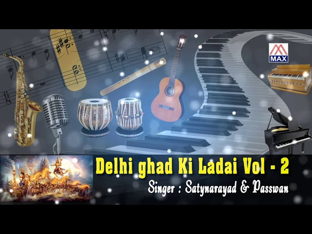 Dilli Garh Ki Ladai Vol-2 Bhojpuri Aalha Dilli Garh Ki Ladai