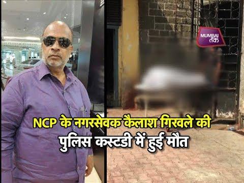 अहमदनगर में NCP के नगरसेवक की पुलिस कस्टडी में हुई मौत| Mumbai Tak