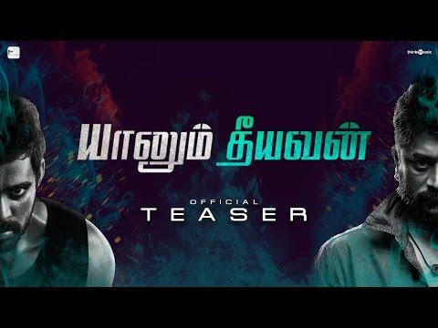 Yaanum Theeyavan Teaser | Ashwin Jerome, Raju Sundaram | Achu Rajamani | Prashanth G Sekar