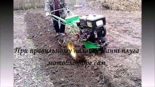 Мотоблок Зубр 8 к.с.- оранка