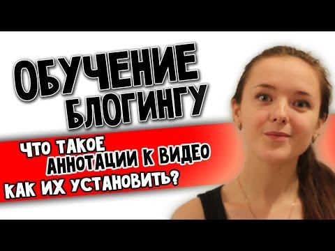 YouTube: ЧТО ТАКОЕ АННОТАЦИИ К ВИДЕО? КАК ИХ ДОБАВИТЬ?