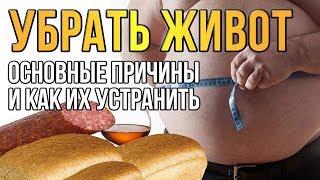 Убрать живот Лишний вес в области живота уйдет если делать это
