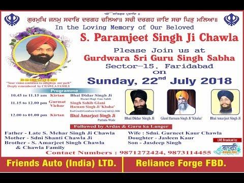 22-July-2018-Gurmat-Samagam-At-Faridabad-In-The-Sweet-Memory-Of-S-Paramjeet-Singh-Ji-Chawla