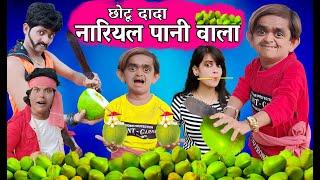 CHOTU DADA NARIYAL PANI WALA   छोटू दादा नारियल पानी वाला   Khandesh Hindi Comedy   Chotu Comedy