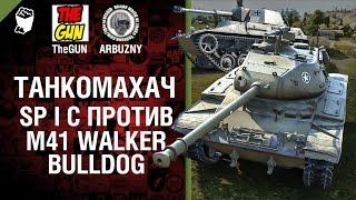 SpI C. против M41 Walker Bulldog - Танкомахач №41 - от ARBUZNY и TheGUN [World of  Tanks]