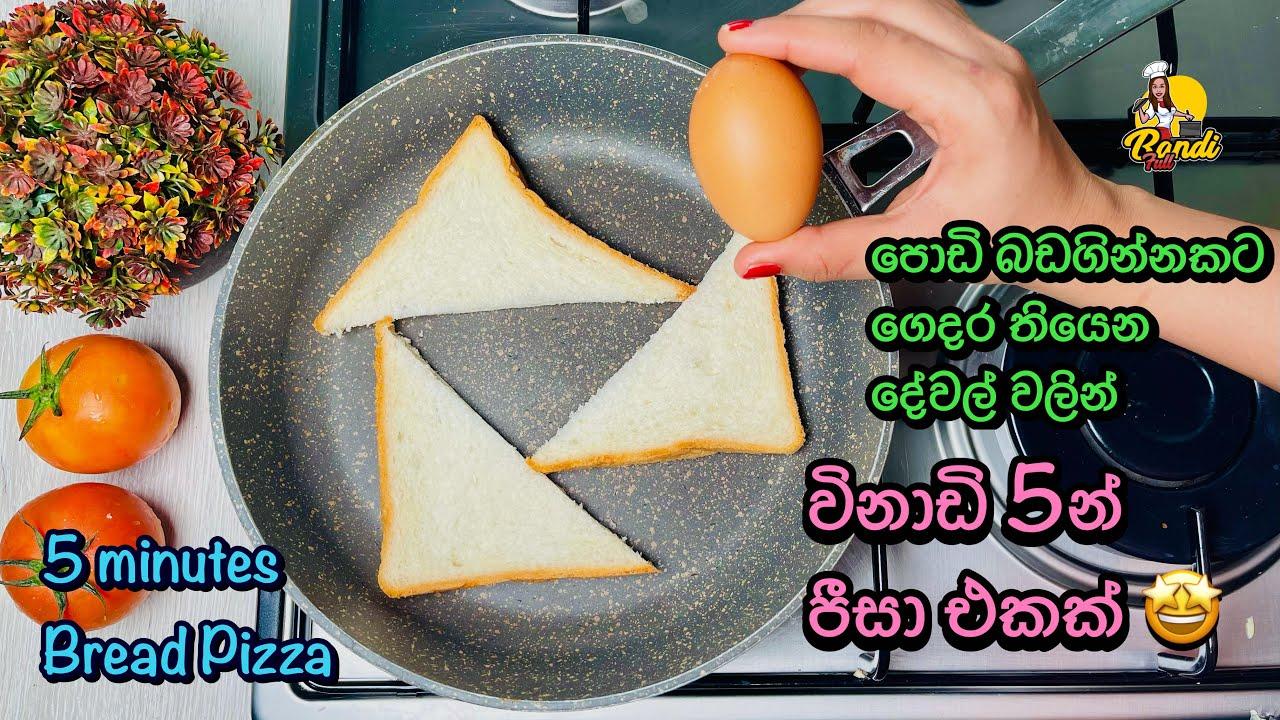 බිත්තරයයි පාන් පෙති 2යි විනාඩි 5යි රසම රස පීසා එකයි 😉 How To Make Bread Pizza By BandiFull