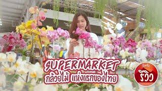 """เรื่องจริงรีวิว EP.6 """"Supermarket กล้วยไม้ แห่งแรกของไทย"""""""