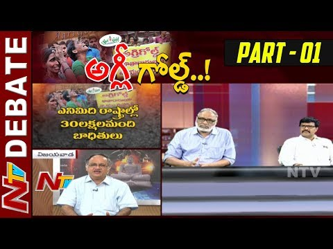 Special Debate On Agri Gold High Drama || Agri Gold Scam || Part 01 || NTV
