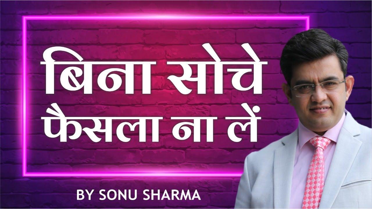 बिना सोचे समझे कोई फैसला ना लें ! Mr. Sonu Sharma Motivational Video