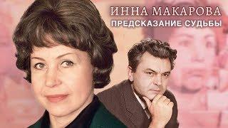 Инна Макарова. Предсказание судьбы | Центральное телевидение
