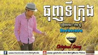 ធុញទីក្រុង | អ៊ាម វន្នី | Neebernea  | Original Song | Tunh Ti Krong