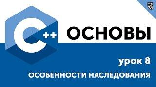Основы ООП C++. Урок 8 - Особенности наследования