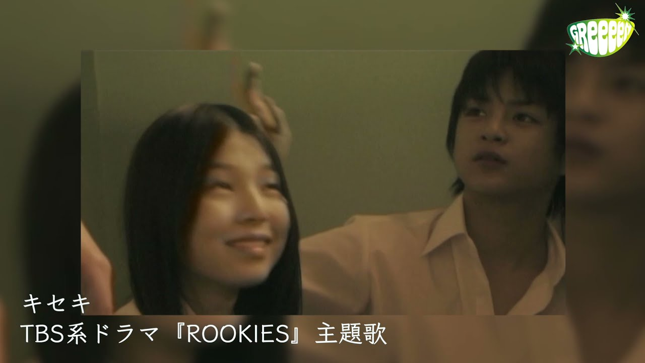 GReeeeNドラマ主題歌まとめ/「アカリ」(TBS系 日曜劇場『TOKYO MER~走る緊急救命室~』主題歌)7月26日配信