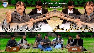 Rabab Mangey Sato Hujra Sato Yaran Sato   Kifayat Shah Bacha 2019 Song