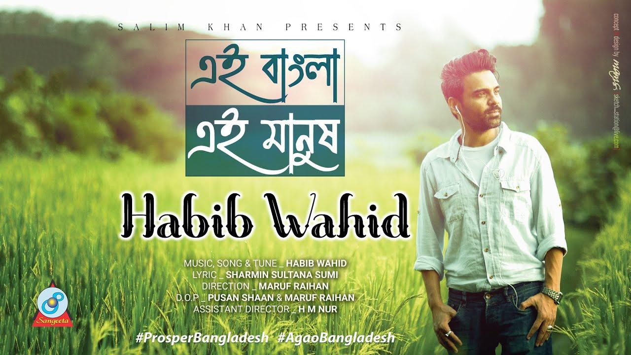 Habib Wahid - Ei Bangla Ei Manush | Bangla New Song 2016 | Sangeeta