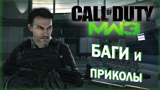 #4 Баги и приколы CoD: Modern Warfare 3