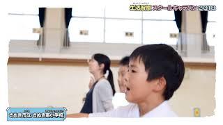 「生活習慣スクールキャラバン2018」(さぬき市立さぬき南小学校編)