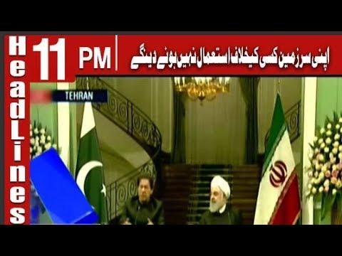 HEADLINES 11  PM | 22 April 2019 | CHANNEL FIVE Pakistan