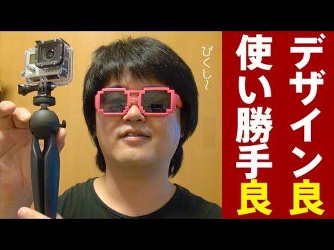 【傑作】安定のマンフロット PIXI カメラグリップ兼ミニ三脚【ピクシー】Manfrotto PIXI mini tripod / camera grip