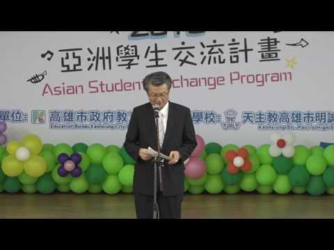 2016 亞洲學生交流計畫ASEP (Asian Students Exchange Program) Opening ceremony live!@Taiwan