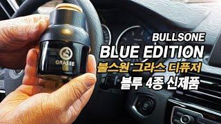 불스원 블루 에디션 그라스 디퓨저 4종, 차량용방향제 …