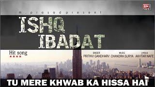 Tu Mere Khwab Ka Hissa by Prithvi Gandharv #New Hindi Song #Chandra Surya #Affection Music Records