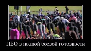 Демотиваторы по русски.Смешные и веселые. Самые сливки !!! Подборка №4